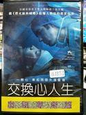 挖寶二手片-P07-221-正版DVD-電影【交換心人】-威尼斯影展地平線最佳影片提名