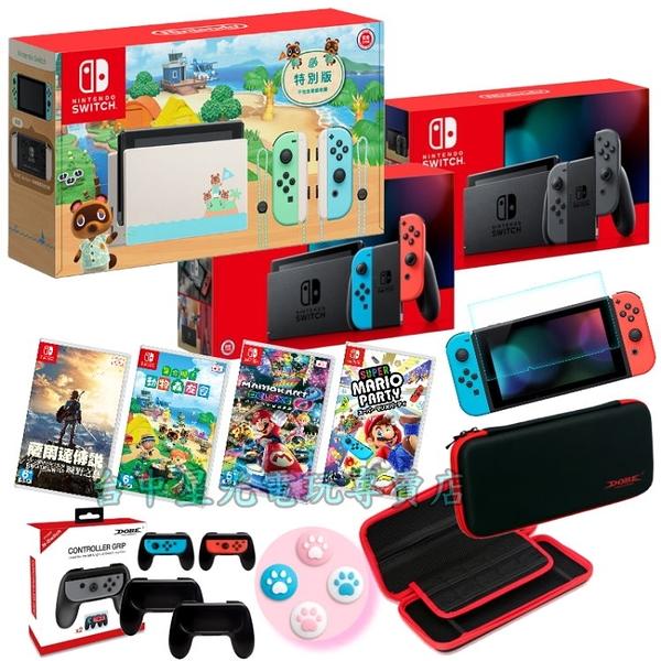 【入門組 可刷卡】 Switch 電光紅藍色 NS主機+遊戲+包+小握把+類比套+玻璃貼【台中星光】
