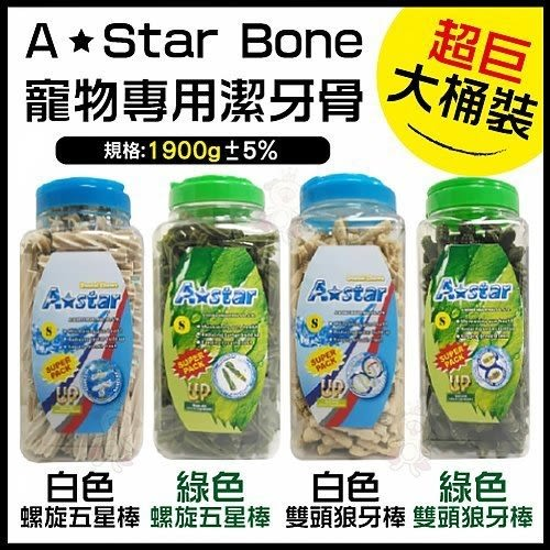 【加大桶】*WANG* A Star Bones《AB多效螺旋五星棒超大桶裝-M|S|SS》2000G/罐 潔牙骨
