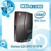MSI 微星 Vortex G25 8RD-010TW 電競桌上型電腦 (八代i7六核雙碟搭載GTX1060電競顯卡)