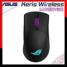 [ PCPARTY ] ASUS 華碩 ROG Keris Wireless 電競滑鼠