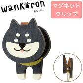 Hamee 日本 DECOLE wankoron 木製 磁鐵夾 留言夾 辦公小物 (黑柴犬) 586-373647