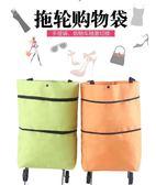 折疊便攜大號手提袋買菜包帶輪子防水袋子大容量環保袋歐亞時尚