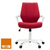 特力屋 布魯娜中背扶手椅 型號HLC-1688F-2