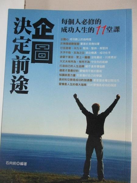 【書寶二手書T8/勵志_HUT】企圖決定前途 (每個人必修成功人生的11堂課)_原價250_石向前
