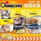 【培菓寵物48H出貨】德國GIMPET《...