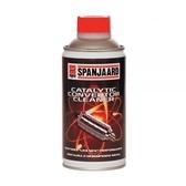 SPANJAARD 史班哲 汽油車(排氣管)觸媒轉化器清潔劑