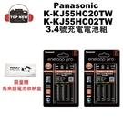 (贈電池收納盒) Panasonic 國際牌 極速智控4槽充電組 K-KJ55HC02TW K-KJ55HC20TW 內附2顆電池 公司貨
