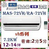 新規格CSPF更省電【萬士益冷氣】7.2kw 極變頻12-14坪 冷暖一對一《MAS-72VH/RA-72VH》