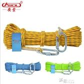 安全繩 登山繩高空安全繩逃生繩救生繩子攀巖攀爬繩索戶外求生裝備  【全館免運】