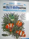 【書寶二手書T4/少年童書_QJQ】和海洋動物面對面_奧莉維亞.布魯克斯