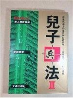二手書博民逛書店 《兒子兵法Ⅲ》 R2Y ISBN:9578833105│李經康