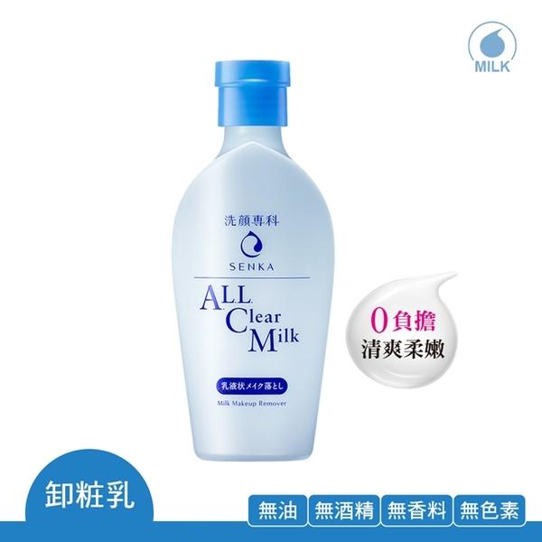 洗顏專科超微米極淨卸粧乳180ml