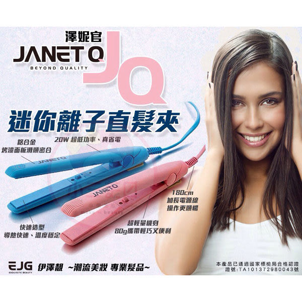 JANET Q 澤妮官 迷你離子夾(1入) 2色可選【小三美日】