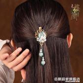 新娘頭飾 發夾復古發飾頭飾品流蘇發卡中國風成人邊夾夾子女 『名購居家』