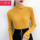 高領套頭毛衣2019秋冬女新款韓版緊身上衣冬季加厚針織長袖打底衫