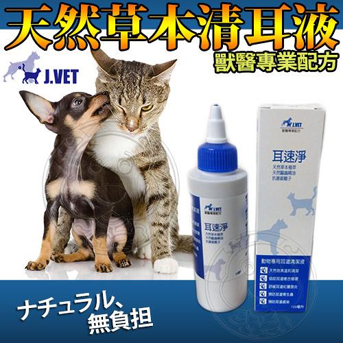 【培菓平價寵物網】J.VET獸醫配方》耳速淨天然草本清耳液犬貓適用-120ml