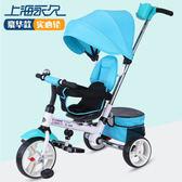 兒童三輪車腳踏車1-3-2-6歲折疊輕便手推車寶寶幼小孩自行車5【快速出貨限時八折】