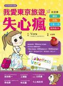 (二手書)我愛東京旅遊失心瘋:就是要藥妝、甜點、可愛小物、服飾配件(2015年全新大..