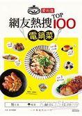 愛料理.網友熱搜TOP100電鍋菜
