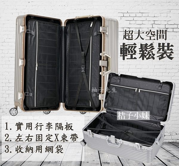運動版 《全新升級-避震輪》 商務 鋁框 胖胖箱 29吋 六色 行李箱 旅行箱 海關鎖 鋁護角 桔子小妹