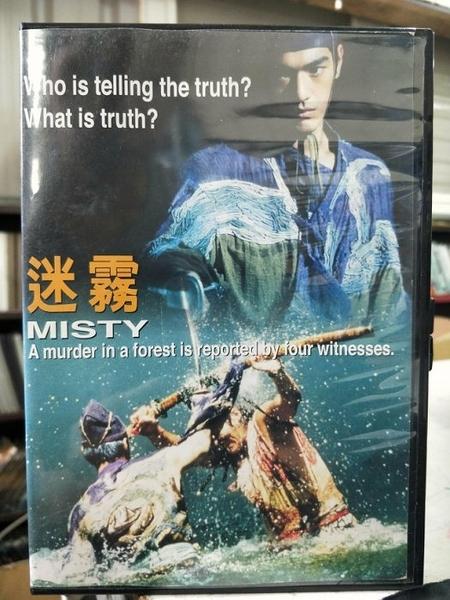 挖寶二手片-Y60-074-正版DVD-華語【迷霧 MISTY】-豐川悅司 金城武 天海祐希