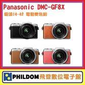 0利分期! 送專用電池+32G記憶卡+原廠側背包 Panasonic LUMIX G DMC-GF8 GF8X 14-42mm 翻轉螢幕 美機自拍 WIFI