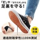 又敗家@日本COGIT防穿刺安全鞋墊3D足墊9209(透氣防臭防菌;22.5~25公分可裁)