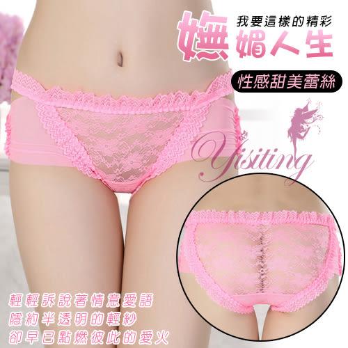 【緁希情趣精品】 《Yisiting》完美引誘!性感網紗蕾絲邊造型內褲﹝粉﹞