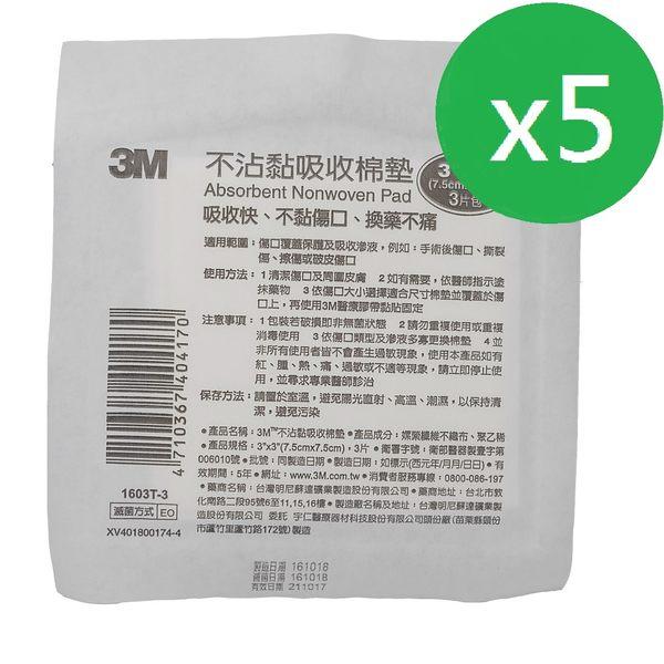 3M-不沾黏吸收棉墊(3*3)*5包購 大樹