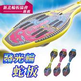 SUCCESS 成功 NO.S0310 發光輪蛇板/滑板