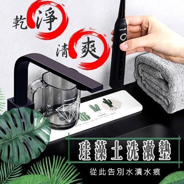 日韓熱銷 彩繪珪藻土超吸水洗漱/杯墊 22.5*7*0.9cm ◆86小舖 ◆