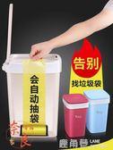 自動換袋垃圾桶家用客廳臥室衛生間廚房辦公室大號創意衛生桶紙簍  鹿角巷