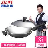 【西華SILWA】316傳家寶複合金炒鍋-37cm