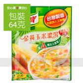 【康寶】金黃玉米濃湯64g/包,不添加防腐劑
