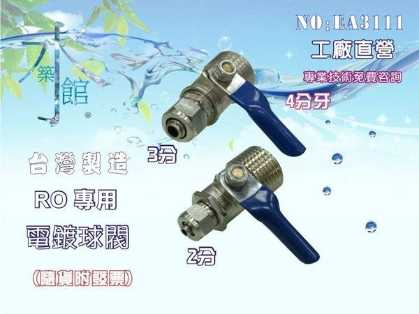 【龍門淨水】4直接2分電鍍球閥.淨水器.濾水器.RO純水機.電解水機.水電材料(貨號AE3111)
