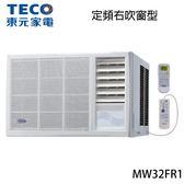 【TECO東元】5-6坪定頻右吹窗型冷氣MW32FR1