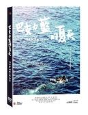 【停看聽音響唱片】【DVD】巴克力藍的夏天