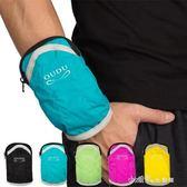 跑步手包手機袋手腕手臂包iphone6pplus蘋果6s運動臂套帶健身男女 小確幸生活館