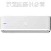 (含標準安裝)萬士益變頻分離式冷氣8坪MAS-50CV32/RA-50CV32