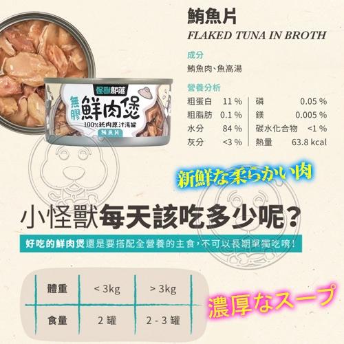 【培菓桃園48H出貨】怪獸部落 無膠鮮肉煲犬貓副食罐-80g 讓小怪獸大口喝湯吃肉!