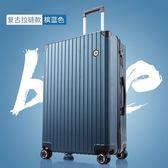 聖誕節交換禮物-行李箱男拉桿箱旅行箱女萬向輪直角鋁框密碼皮箱子韓版小清新RM
