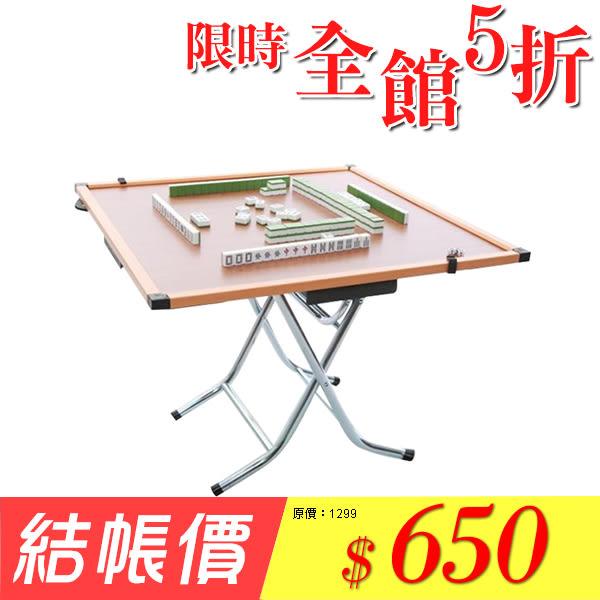 【悠室屋】收納折疊麻將桌 哩咕哩咕麻將桌 MIT 書桌 休閒桌 拜拜桌