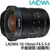 贈減光鏡組 LAOWA 老蛙 10-18mm F4.5-5.6 for SONY E-MOUNT (24期0利率 免運 湧蓮國際公司貨) 手動鏡頭