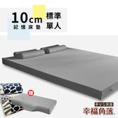 幸福角落 大和防蹣抗菌布套10cm竹炭釋壓記憶床墊超值組-單人3尺質感灰
