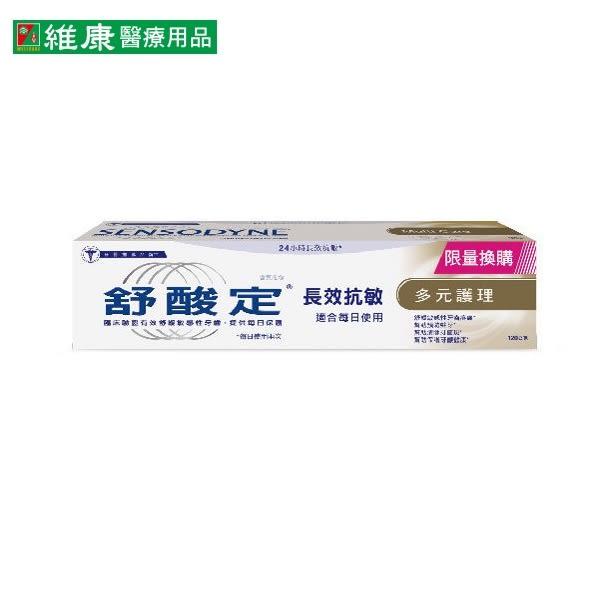 (維康限定超低價) 舒酸定牙膏長效抗敏(多元護理)120g *維康