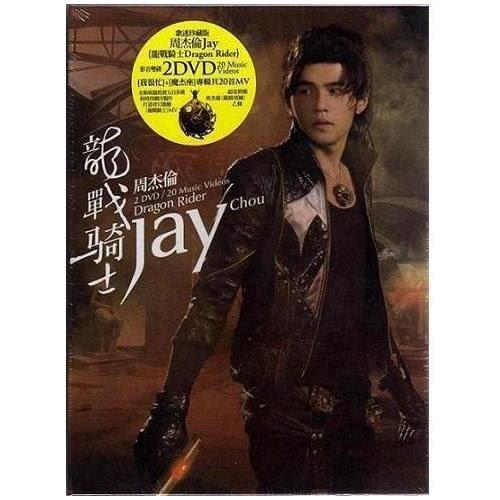 周杰倫 龍戰騎士 DVD 雙片裝 (購潮8)
