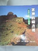 【書寶二手書T7/旅遊_KPV】眾神的藏書樓 1_黃漢青