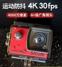 運動相機 SJCAM4kPro運動相機騎...