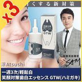 【淳】笑顏對策美歯精華GTW3入組★日本原裝Atsushi (30ml*3)